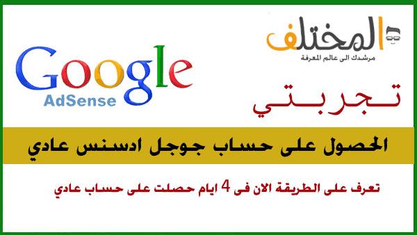 حساب جوجل ادسنس عادي