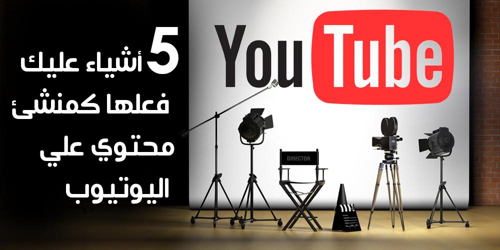 5 أشياء عليك فعلها كمنشئ محتوي علي اليوتيوب