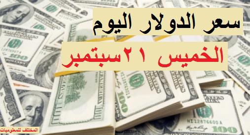 سعر الدولار اليوم بنك و سوق سوداء الخميس 21سبتمبر