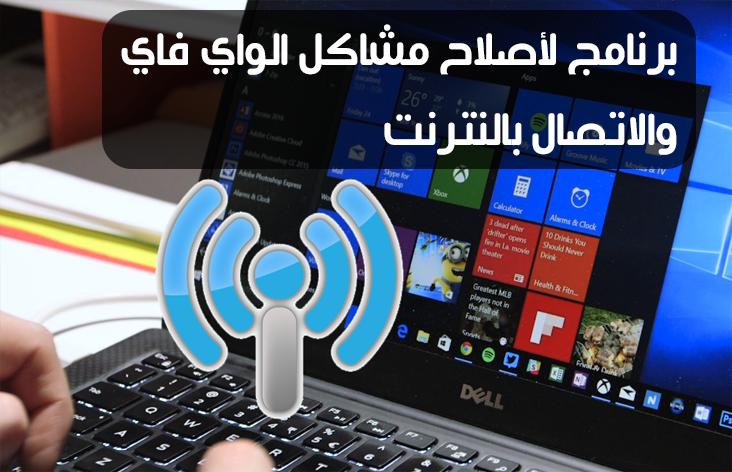 برنامج dot11expert لأصلاح مشاكل الواي فاي والاتصال بالنترنت