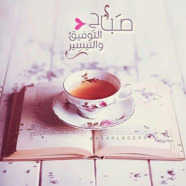 صور قهوة الصباح روعة