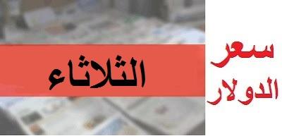 سعر الدولار اليوم في بنك والسوق السوداء الثلاثاء