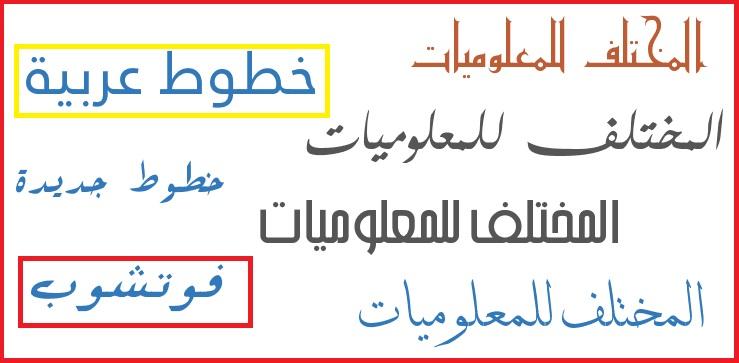 خطوط عربية جديدة للفوتشوب خط عربي
