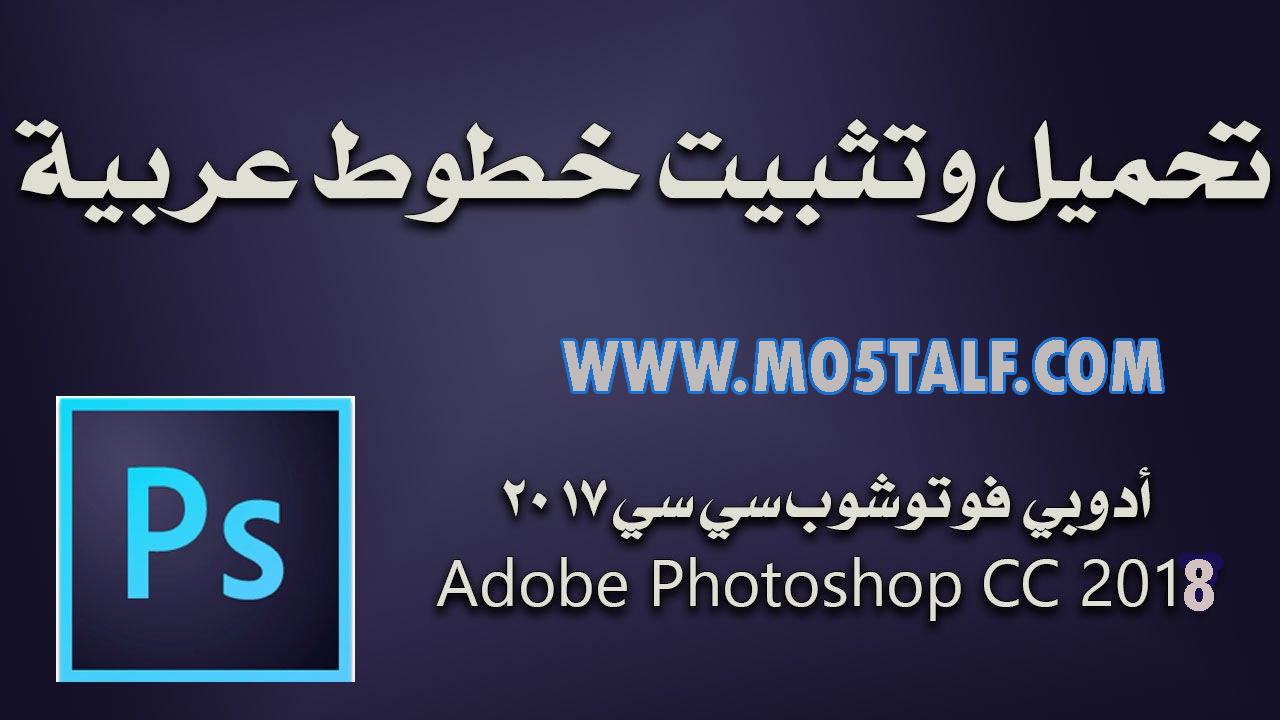 تحميل خطوط فوتوشوب عربية للفوتوشوب 270 خط عربي احترافي
