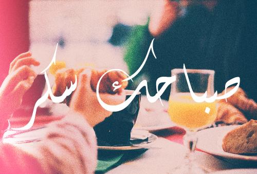 صور صباح الخير ومسجات الصباح مصورة 2018