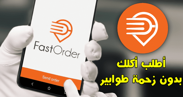 تطبيق FastOrder للطلب السريع من المطاعم