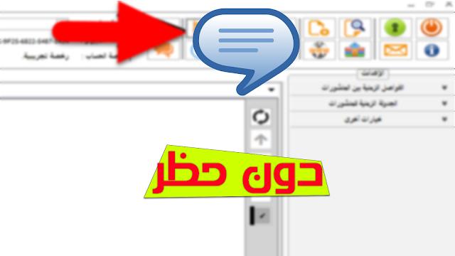 برنامج حصري لإرسال رسالة لكل المعجبين بصفحتك في نفس الوقت