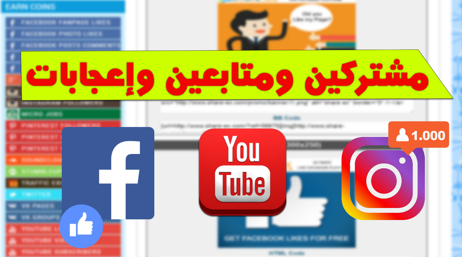 الحصول علي الاف الاعجابات والمشتركين في قناتك علي اليوتيوب او صفحة الفيس بوك