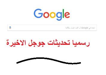 تحديثات جوجل الاخيرة سيو