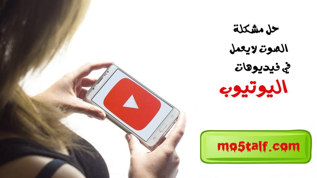 حل مشكلة الصوت لا يعمل خصوصا فى فيديوهات اليوتيوب