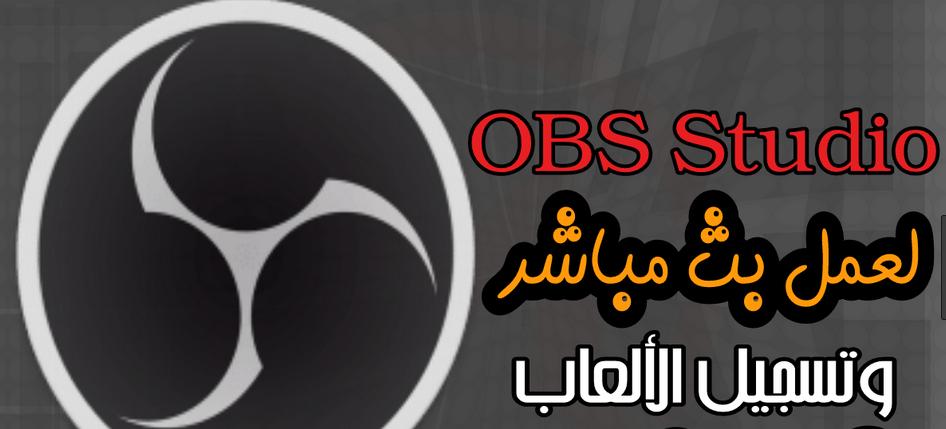 حل مشكلة عدم تحميل برنامج OBS Studio من الموقع الرسمي (التحميل من فايل ابلود)
