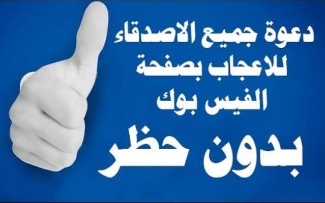 دعوة جميع أصدقائك للإعجاب بأي صفحة على الفيسبوك دفعة واحدة