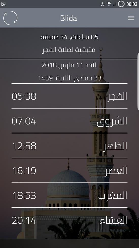 تحميل تطبيق رمضان للاندرويد