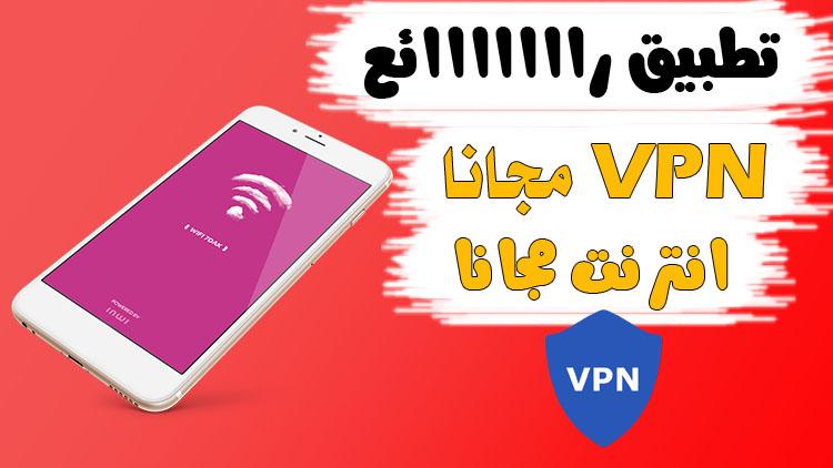تطبيق vpn رائع يمنحك انترنت مجانا بدلا من 50$