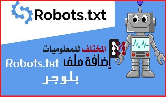 كيفية إضافة افضل ملف Robots.txt مخصص لـ Blogger ؟
