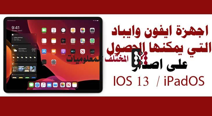 اجهزة ايفون وايباد التي يمكنها الحصول على اصدار IOS 13 ,iPadOS