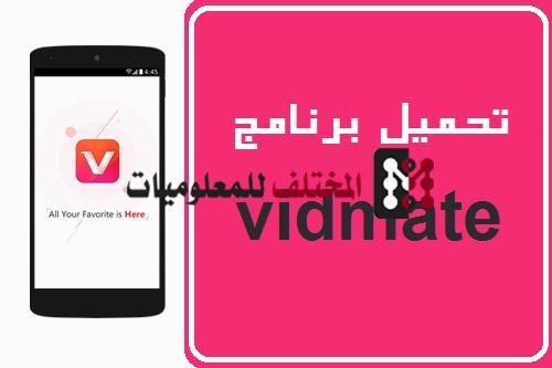 تحميل رابط برنامج vidmate الاصلي