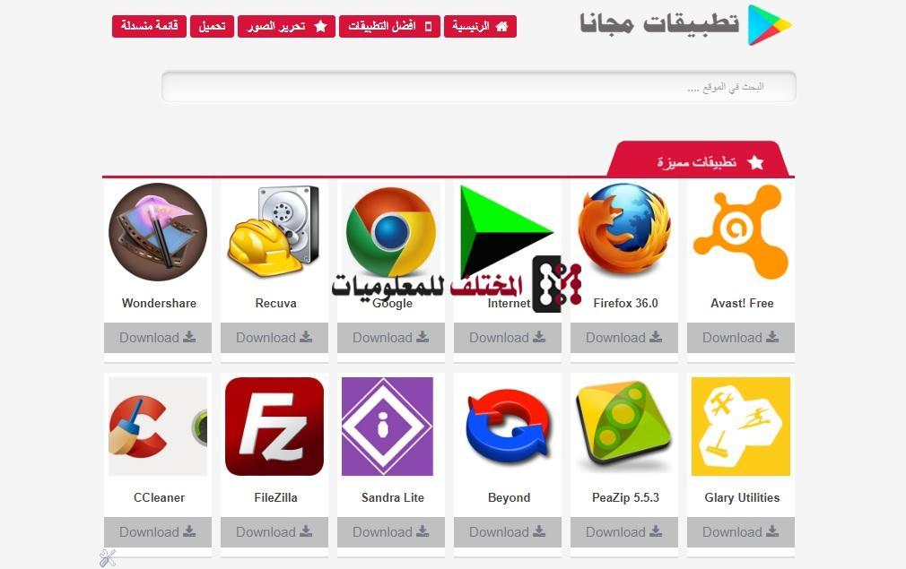 قالب بلوجر لتحميل التطبيقات والبرامج