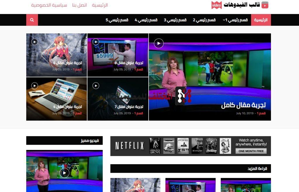 قالب الفيديوهات لمنصة بلوجر مجاني وبدون حقوق