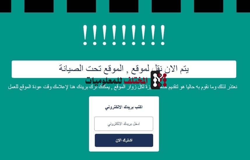 قالب لمدونات بلوجر الموقع تحت الصيانة