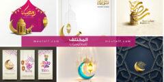 مجموعة تصاميم فيكتور احترافية مجانية لشهر رمضان المبارك برابط مباشر