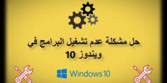 5 حلول لمشكلة عدم توافق البرامج القديمة مع ويندوز 10