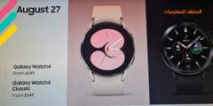 تفاصيل ساعة سامسونج جلاكسي واتش 4 الجديده samsung watch 4